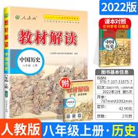教材解读中国历史八年级上册历史辅导书 人教版8年级历史上册资料书 人民教育出版社指定教材解读类图书初2初二上册同步
