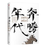 奔腾年代:互联网与中国1995―2018 9787508693545 郭万盛 中信出版社