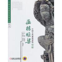 画栋雕梁 中国古代建筑装饰赏析 9787111408758 庄裕光 机械工业出版社