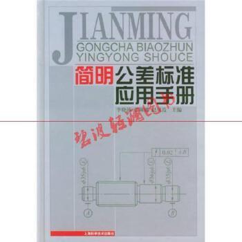 【旧书二手书9成新】简明公差标准应用手册