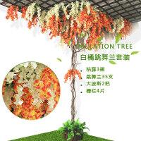 仿真树叶樱花假树藤条植物缠绕室内空调管道墙面遮挡吊顶装饰