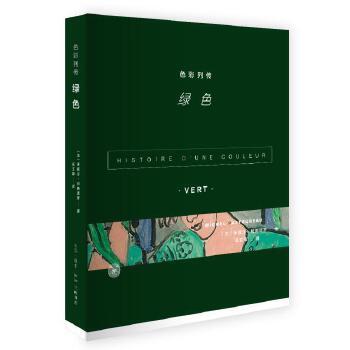 色彩列传:绿色《色彩列传?绿色》英文版获得2014年《卫报》*书籍奖,2014年TheAustralian.com*图书奖,以及2014年《环球邮报》评选的75本*圣诞礼品书之一。