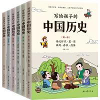 写给孩子的中国历史 套装共6册