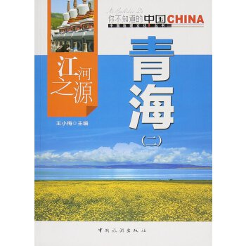 中国地理文化丛书:江河之源-青海(二)  9787503252112 益源图书专营店