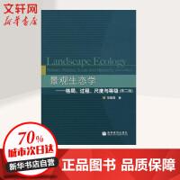 景观生态学 格局 过程 尺度与等级(第2版) 邬建国