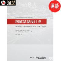图解景观设计史 美国景观设计教学教程 世界景观设计基础理论书籍