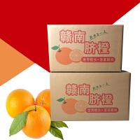 赣南脐橙纸箱10斤20斤装橙子通用打包快递箱子水果包装盒礼盒