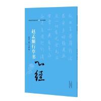 中国历代书法名家写心经放大本系列 赵孟�\行草《心经》