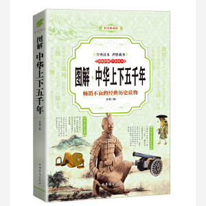 中华上下五千年 图解(全彩)