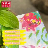 秘密花园 中国妇女出版社