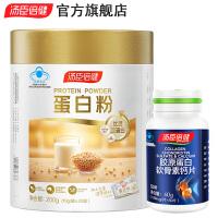 汤臣倍健蛋白粉蛋白质粉450g+送蛋白粉150g3桶+维生素B100片   含大豆蛋白和乳清蛋白