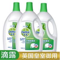Dettol滴露 衣物除菌液经典松木3L*三瓶装(整箱)孕妇婴儿内衣裤袜杀螨除菌99.9%