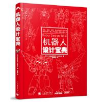 机器人设计宝典 9787515343792 [日]TAKAHIRO YAMADA著 优莱柏 中国青年出版社