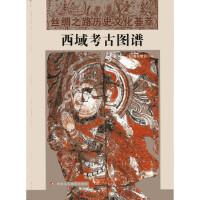 正版图书 西域考古图谱 [日] 香川默识 9787546969480 新疆美术摄影出版社