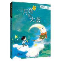 【二手旧书8成新】月亮的大衣 朱自强 青岛出版社 9787543698284