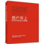 用户至上 网页内容设计策略(第2版)(双色)(美国专家的经验之作,为你的内容提供的策略) Kristina Halvo