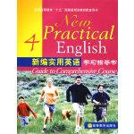 新编实用英语学习指导书4