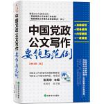中国党政公文写作要领与范例(修订第二版)