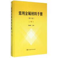 常用金属材料手册 (下)(第三版)