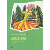 世界名著青少版・经典童话:胡桃木小姐 (美)贝利,章苏芝 9787532148530