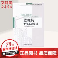 监理员专业基础知识 中国建设教育协会组织编写