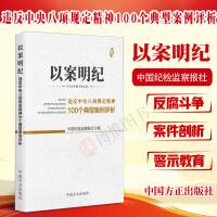 正版现货 以案明纪 违反中央八项规定精神100个典型案例评析 中国方正出版社