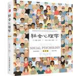 W 社会心理学 (精装第11版)