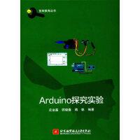 Arduino探究实验(创客教育丛书)