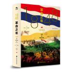 纸间悦动丛书・1848:革命之年