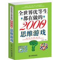 图书 全世界优等生都在做的2000个思维游戏(中国青少年成长必读课