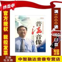 正版包票普法音像第9辑 中华人民共和国行政强制法解读4DVD视频讲座光盘碟片