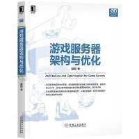 【二手旧书8成新】游戏服务器架构与优化 蔡能 机械工业出版社 9787111595472