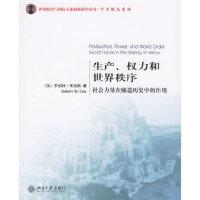 【新书店正版】生产、权力和世界秩序(加)考克斯北京大学出版社9787301113370