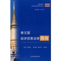 泰王国经济贸易法律指南