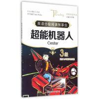 突破阅读书丛/超能机器人(Cestor)・3级