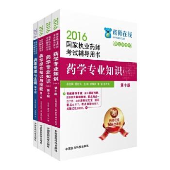 2016执业药师考试用书西药全套 药师考试辅导用书   法规+知识与技能+药(一)+药(二)全套四本 (第十版)