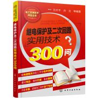 电工实用技术问答丛书--继电保护及二次回路实用技术300问
