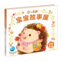 0-4岁宝宝故事屋:数学启蒙