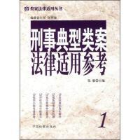 类案法律适用丛书1/刑事典型类案法律适用参考 张毅