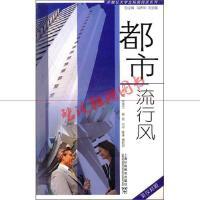 【旧书二手书9成新】外教社大学生拓展阅读系列:都市流行风
