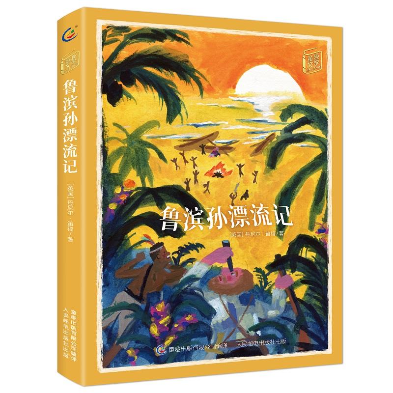 """童趣文学新课标名著阅读·鲁滨孙漂流记 一部精彩的""""荒岛求生手册"""",英国现实主义小说的开山之作"""
