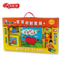 Lalababy/拉拉布书婴儿立体布书新生儿玩具礼盒0-1岁宝宝启智套装