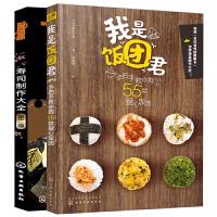 寿司制作大全第二版+我是饭团君 2册 寿司制作技巧书 寿司制作入门 日式料理饭团食谱书 寿司的原料选购 新手学家常饭