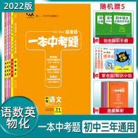 2021版一本中考题星推荐语文数学英语物理化学5本套装 初中语英数物化中考教辅导考试资料书 中考总复习初一二三真题专项训