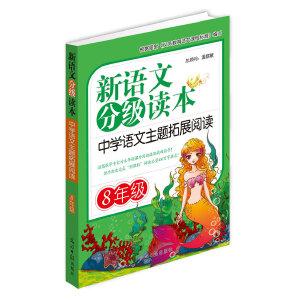 新语文分级读本:中学语文主题拓展阅读・8年级