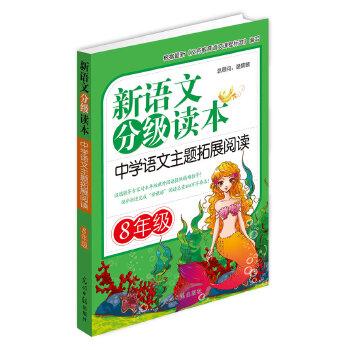新语文分级读本:中学语文主题拓展阅读·8年级