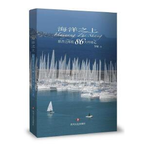 海洋之上:歌诗达邮轮86天环球记