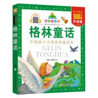 七彩童书坊:格林童话(注音版 水晶封皮)