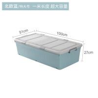 床底收纳箱扁平塑料特大号储物箱衣服被子整理箱床下带滑轮