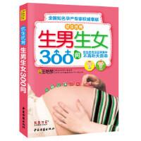 【正版新书直发】生男生女300问王艳琴中医古籍出版社9787801748485